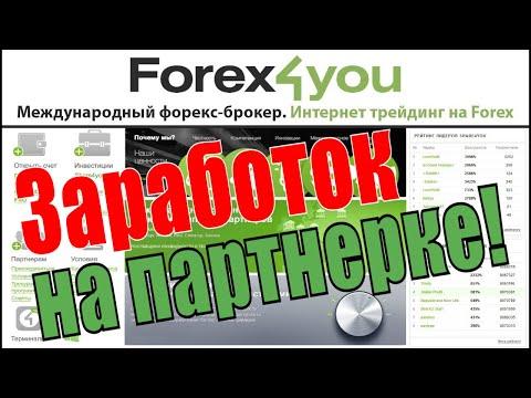 Сколько можно заработать на партнерке брокера Forex4you?