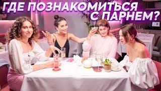 Топ-5 мест для знакомств, как Карина сбежала со свидания | Мари Новосад у Подруг
