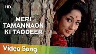 Meri Tamannaon Ki Taqdeer | Holi Aaee Re (1970) | Mala Sinha | Filmi Gaane