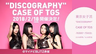 "【東京女子流 LIVE】""DISCOGRAPHY"" CASE OF TGS -TGS00~TGS32-"