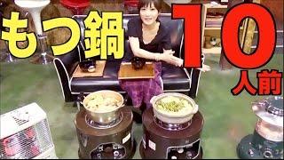 Kinoshita Yuka [OoGui Eater] Cooking 10 Servings of Hotpot on Oil Heaters thumbnail