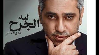 فضل شاكر  ليه الجرح 2018  - Fadel Shaker leah al jarh