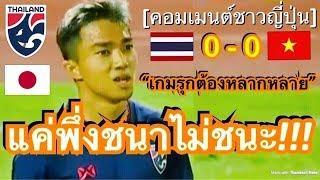คอมเมนต์ชาวญี่ปุ่น หลังทีมชาติไทยของกุนซือนิชิโนะ เสมอเวียดนามแบบไร้สกอร์ ในเกมคัดบอลโลกนัดแรก