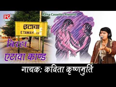 Etawah Kand Bhojpuri Purvanchali Birha Etawah Kand Sung By Kavita Krishna Murti