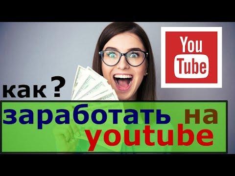как заработать в интернете youtube/как можно зарабатывать в youtube/как заработать с помощью youtube