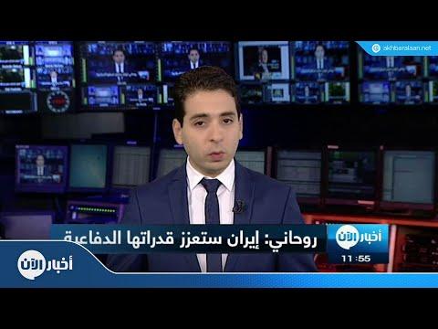 روحاني يؤكد أن إيران ستعزز قدراتها الدفاعية الصاروخية  - نشر قبل 4 ساعة