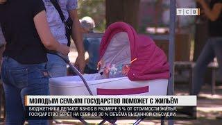 Молодым семьям государство поможет с жильём