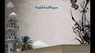Video Surah An- Nisa ayat (1) | ۱ سورۃ النسآء آیات | Mufti Zarwali KHan download MP3, 3GP, MP4, WEBM, AVI, FLV November 2018