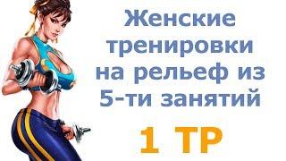 Женские тренировки на рельеф из 5 ти занятий 1 тр