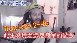 [中字] Pewdiepie 崩潰糞GAME Trap adv2 #2