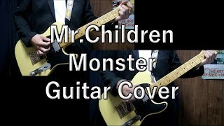 Mr.Children/Monster ギター 弾いてみた