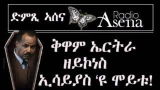 Voice of Assenna: The Eritrean People
