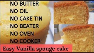 ഇനി Soft Sponge Cake സോസ് പാനിൽ  Soft Sponge cake in saucepan No Oil No Butter No Beater 