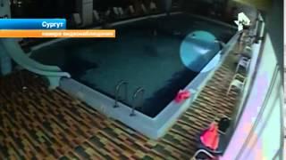 В Сургуте арестовали владельца аквапарка, в котором утонул 8 летний ребенок(Наши контакты: Сайт: http://newsyoutube.jimdo.com Адрес электронной почты: news.youtube@mail.ru Страница в ВКонтакте: http://vk.com/news.yout..., 2015-03-29T21:50:58.000Z)