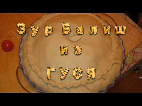 Зур БАЛИШ из гуся (зур белиш, зур бэлиш) татарское национальное блюдо. Рецепт зур балиша.