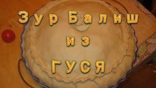 зур БАЛИШ из гуся (зур белиш, зур бэлиш) татарское национальное блюдо. Рецепт зур балиша