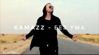 Kamazz - Без Ума