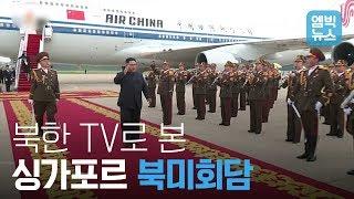 북한 TV로 본 싱가포르 북미정상회담
