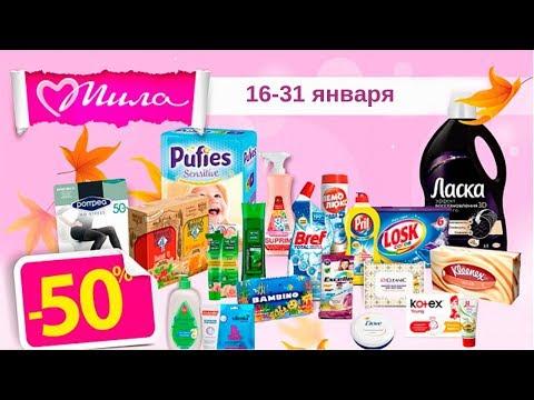 """16-31 января товары со скидкой 50% в """"Миле"""""""