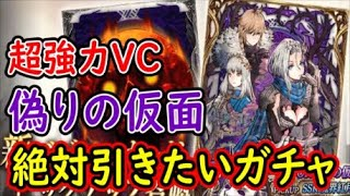 【FFBE幻影戦争】超強力VC『偽りの仮面』絶対に引きたい男のガチャ!【WAR OF THE VISIONS】のサムネイル