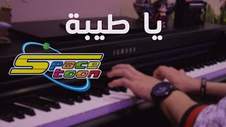 عزف انشودة يا طيبة - (Piano Cover)