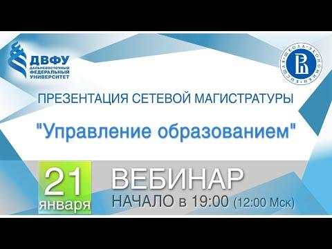 Презентация сетевой магистерской программы ДВФУ и НИУ ВШЭ «Управление образованием»