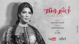 """بالفيديو - أصالة تطلق أغنية """"أبشر"""" باللهجة الخليجية بمناسبة عيد  الفطر"""