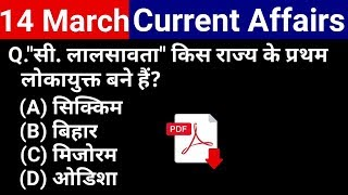 14 March 2019 Current Affairs | Daily Current Affairs | Current Affairs in Hindi