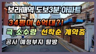 서울 미분양 아파트 보다 저렴한 보라매역 역세권 극 소…