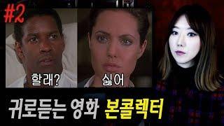 두 명배우가 만든 범죄수사물의 원조라 강추함돠! | 귀로듣는영화 본콜렉터 2편 | 디바제시카