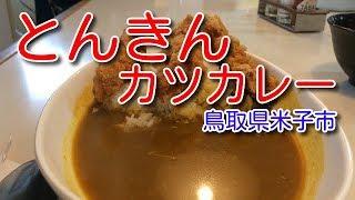 「とんきん」のカツカレー 鳥取県米子市