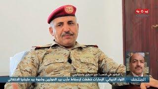 أهمية التصريحات العسكرية التي كشفها رئيس العمليات العسكرية عن دور الإمارات في إسقاط مأرب