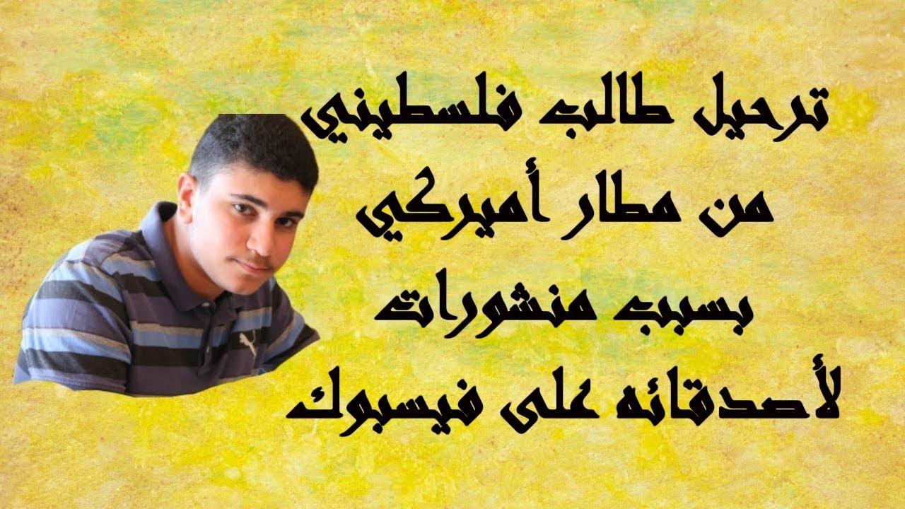 ترحيل طالب فلسطيني من مطار أميركي بسبب منشورات لأصدقائه على فيسبوك