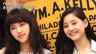 ノンノ7月号では、優子と聖花がモテコーデに挑戦! 普段のコーデでは、...