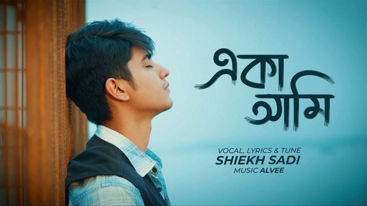 একা আমি | Eka Ami | Shiekh Sadi | Alvee | Official Music Video