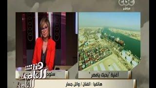 بالفيديو.. وائل جسار: أزمة المطار انتهت باحترام