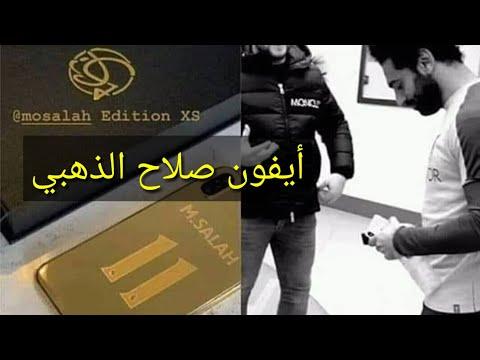 الذهب للذهب :شركة أبل تهدي محمد صلاح أيفون ذهبي من نوع xs max