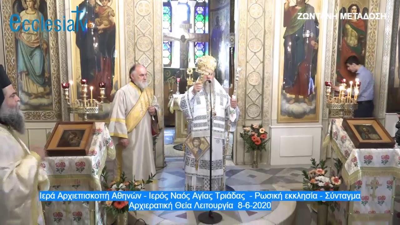 Αρχιερατική Θεία Λειτουργία του Αγίου Πνεύματος, Ι. Ν. Αγίας Τριάδας  - Ρωσική εκκλησία - Σύνταγμα 8-6-2020