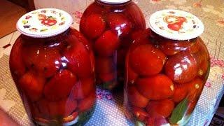 Консервируем Помидоры На Зиму / Canned Tomatoes For The Winter / Простой Рецепт (Очень Вкусно)