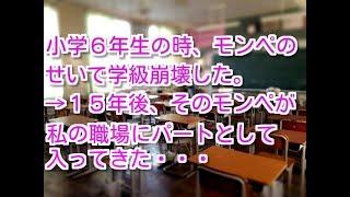 【修羅場 キチママ】小学6年生の時、DQNのモンペのせいで学級崩壊した→...