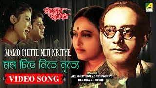 Mamo Chitte Niti Nritye   Rabindra Sangeet  Song   Arundhati Holme Chowdhury, Hemanta Mukherjee