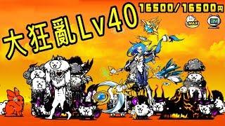 大狂乱のネコ Lv40 數值、性能介紹、戦士の黎明 Song : Elektronomia - ...
