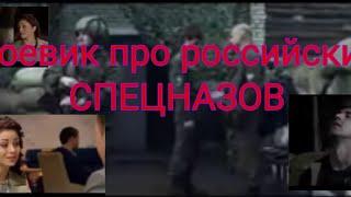 Боевик про русский спецназ