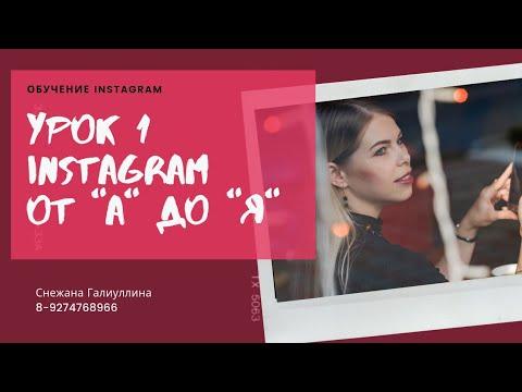 Инстаграм обучающее видео. Урок 1. Обучение по Instagram. Оформление профиля. С чего начать.