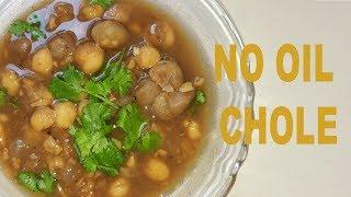 No Oil Chole, Chana Masala, Kabuli Chana Chole without Oil, Punjabi Chole
