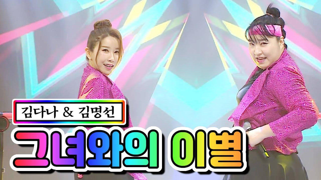 【클린버전】 김다나 & 김명선 - 그녀와의 이별 💙사랑의 콜센타 53화💙 TV CHOSUN 210429 방송