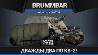 War Thunder - Обзор Brummbar