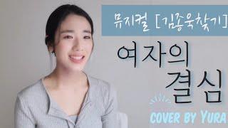 여자의 결심(나라의 결심)_뮤지컬 [김종욱찾기]_cov…