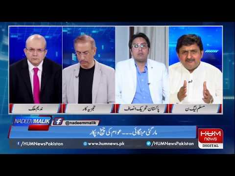 Live:Program Nadeem Malik Live, 27 June 2019 | HUM News