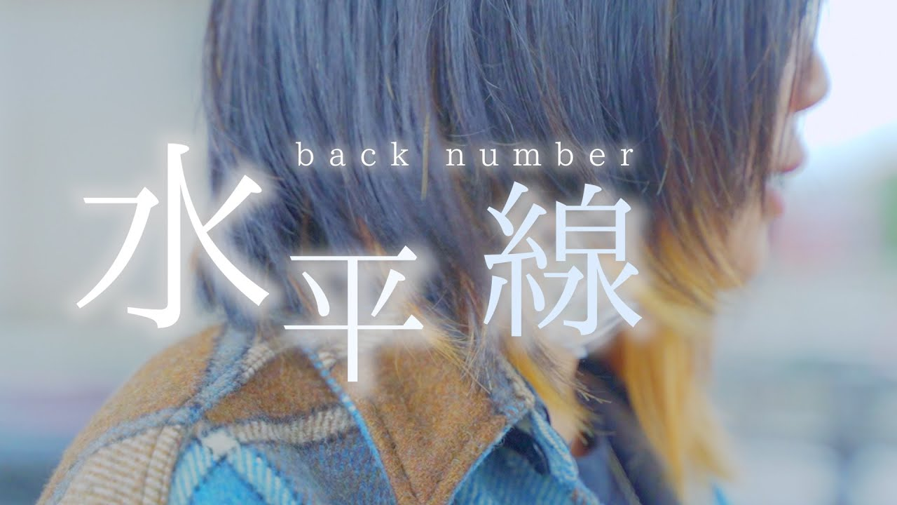 Number 歌詞 Back 水平線